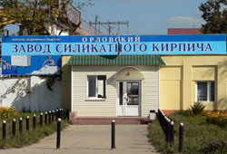 Орловский завод силикатного кирпича